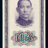 30年中国银行法币背天坛拾圆一枚
