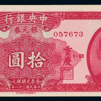 民国38年中央银行重庆拾圆一枚