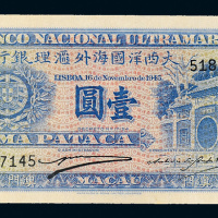 1945年大西洋海外汇理银行壹圆PMG EPQ65