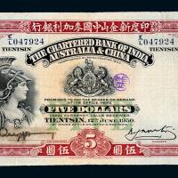 1930年麦加利银行天津伍圆一枚