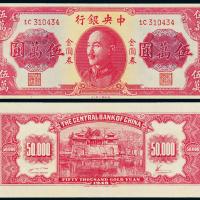 1949年中央银行德纳罗伍万圆一枚