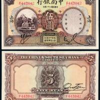 民国21年中南银行上海伍圆一枚