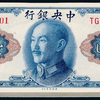 1945年中央银行金圆壹圆100枚连