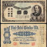 明治37年朝鲜株式会社第一银行券壹圆一枚