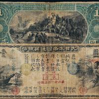 明治六年大日本帝国通用纸币壹圆一枚