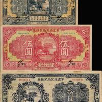 民国14年军需汇兑局兑换券1/5/10圆各一枚