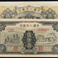 一版币伍仟圆拖拉机工厂/纸币网68