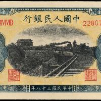 一版币伍拾圆铁路纸币网68