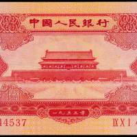 1953年二版币红壹圆CMC62