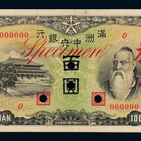 满洲中央银行百圆单正面样票