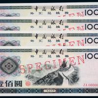 1979年中国银行外汇兑换券壹百圆样票4枚连号