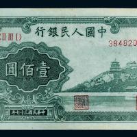 """一版币壹佰圆""""万寿山""""/CMC40"""
