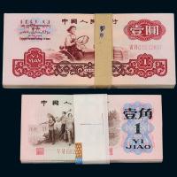1960-1962年三版币壹角/壹圆各100枚