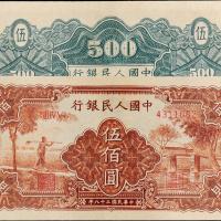 一版币伍佰圆农民小桥纸币网68