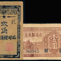 1945年浙东抗币贰角/南通流通券壹圆