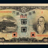 满洲国中央银行百圆正/反样票