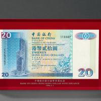 1994年中国银行港币20元纸镇