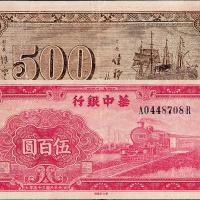 民国35年华中银行纸币红火车伍百圆1枚