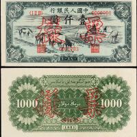 一版币壹仟圆马饮水正/反样票纸币网68/66