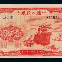 一版币壹佰圆轮船纸币网55