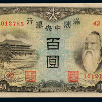 满洲中央银行背粮仓百圆