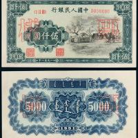 一版币伍仟圆蒙古包正/反样票均纸币网69