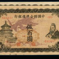 中国联合准备银行联银券伍百圆