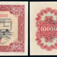 一版币壹万圆骆驼队正/反样票纸币网69/67