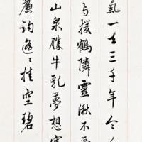 溥僩 赵孟頫《天冠山题咏》