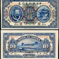 民国元年黄帝像中国银行直隶拾圆