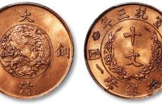 宣统三年大清铜币十文图文赏析