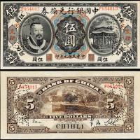 民国元年黄帝像中国银行直隶伍圆