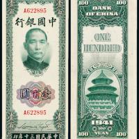 30年中国银行美钞版壹百圆