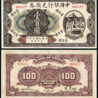 7年中国银行美钞版天津壹百圆
