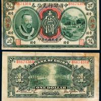 民国元年黄帝像中国银行北京壹圆