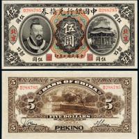 民国元年黄帝像中国银行北京伍圆