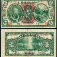 民国元年黄帝像中国银行江西壹圆