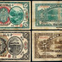 民国元年黄帝像中国银行贵州1/5圆