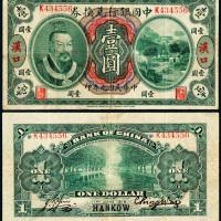 民国元年黄帝像中国银行汉口壹圆