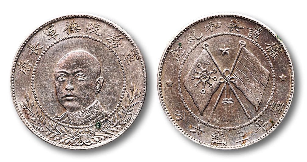 1917年唐继尧正面像拥护共和纪念库平三钱六分银币图文欣赏