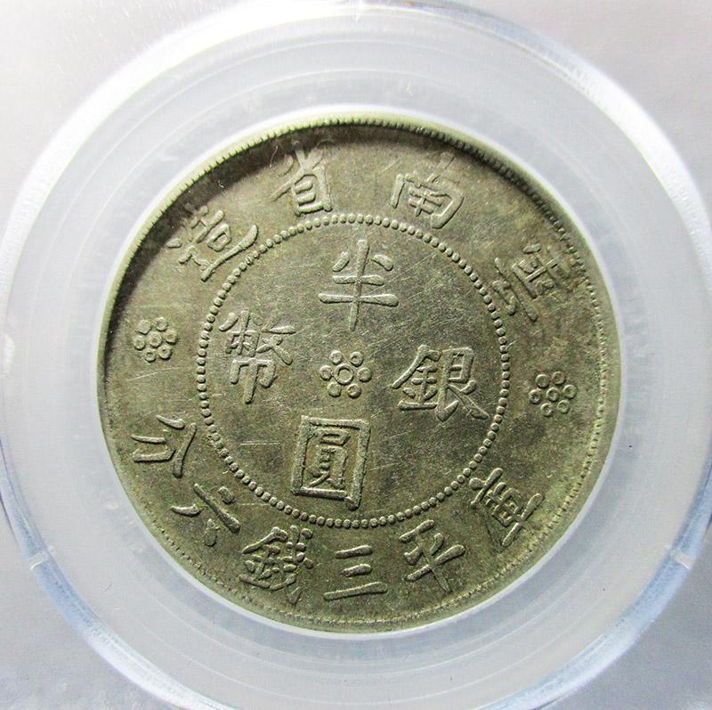 公博AU58分 云南双旗半圆银币