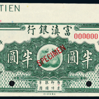 十年富滇银行半圆样票一枚