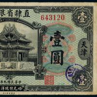 9年直隶省银行天津壹圆一枚
