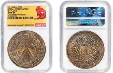 中华民国双旗币当十铜元及江南省造光绪元宝