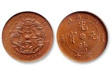 光绪元宝铜币值多少钱一枚 附最新光绪元宝价格表