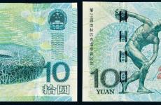 点钞机炒高人民币收藏价格