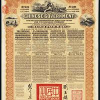 1913年中国政府在英国发行债券20磅