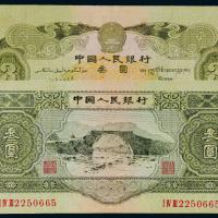 二版币叁圆一枚