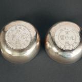 民国镶江南辛丑/四川宣统7.2钱银币茶杯2件