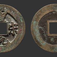 圣宋元宝的价值高不高?收藏圣宋元宝应该如何辨别?
